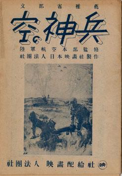 空の神兵/ビルマ戦記(日本映画社/16ページ冊子・映画プログラム)