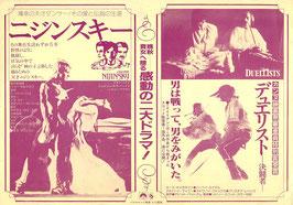 デュエリスト-決闘者-/ニジンスキー(シネマ5/チラシ洋画)
