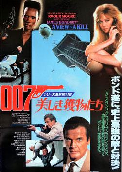 007美しき獲物たち(右上角タニア・ロバーツ/ポスター洋画)