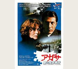 アガサ愛の失踪事件(チラシ洋画/札幌劇場)