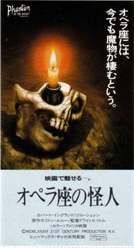 オペラ座の怪人(前売半券・洋画)