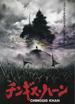チンギス・ハーン(プレスシート洋画)
