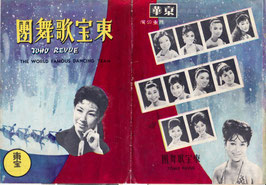 東宝歌舞団(京華・隆重公演プログラム)