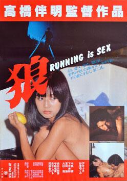 狼 Running is SEX(ピンク映画ポスター)