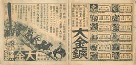 大金鑛/輝く日本/レスリング/キング・ホース/突撃西部男(浅草金龍舘/チラシ邦洋画)