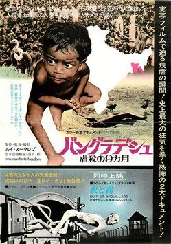 バングラデシュー虐殺の9カ月/夜と霧(スカラ座/チラシ洋画)