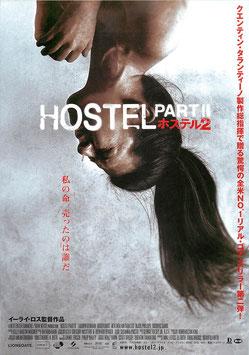 ホステル2(スガイシネプレックス札幌劇場/チラシ洋画)