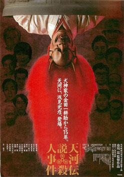 天河伝説殺人事件(ロッポニカ札幌/チラシ邦画)