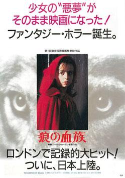 狼の血族(毎日地下劇場/チラシ洋画)