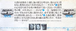 オルカ(中吊りか?/ポスター洋画)