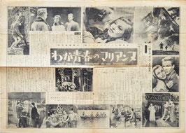 わが青春のマリアンヌ(東和映画ニュース第40号/タブロイド判宣材)