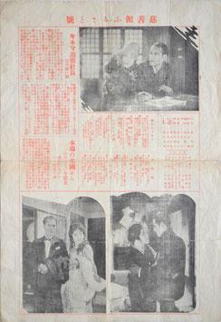 「ふるさと」溝口健二監督(1930年/戦前映画資料チラシ邦画)