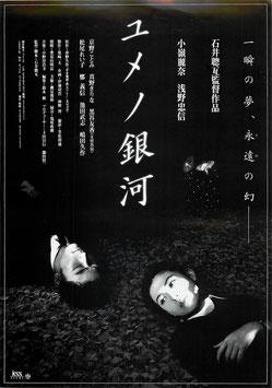 ユメノ銀河(シアターキノ/チラシ邦画)