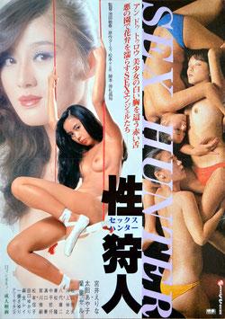 セックス・ハンター 性狩人(ピンク映画ポスター)