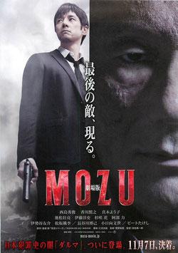 MOZU 劇場版(チラシ邦画)