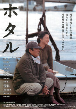 ホタル(札幌劇場/チラシ邦画)