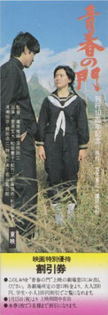 青春の門(映画特別優待割引券)