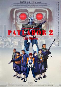 機動警察パトレイバー2/PATLABOR2(背景グレー色・ポスター・アニメ)