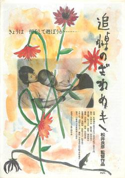 追憶のざわめき(イメージガレリオ/チラシ邦画)