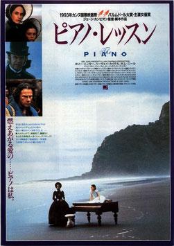 ピアノ・レッスン(チラシ洋画)