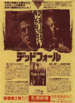 デッドフォール(札幌劇場/チラシ洋画)
