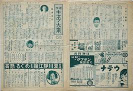 週刊キネマ大衆・第1号(映画新聞/宣材)