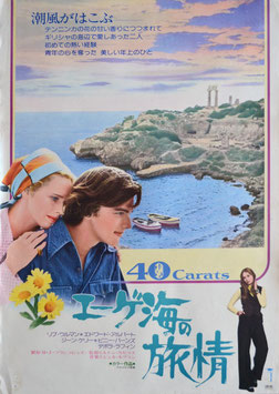 エーゲ海の旅情(ポスター洋画)