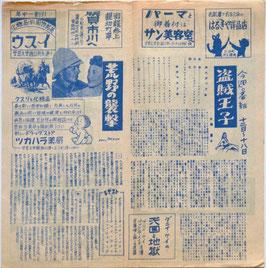 盗賊王子/荒野の襲撃(ユニオン座/チラシ洋画)