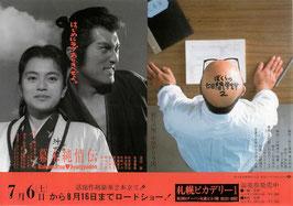 幕末純情伝/ぼくらの七日間戦争(札幌ピカデリー1/チラシ邦画)
