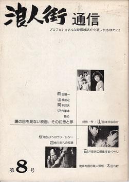 浪人街通信・第8号(映画雑誌)