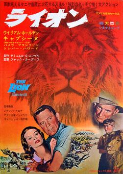 ライオン(ポスター洋画)