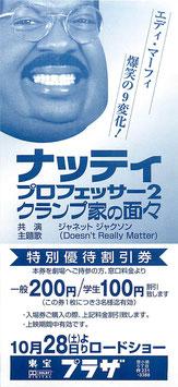 ナッティ プロフェッサー2クランプ家の面々(東宝プラザ/特別優待割引券)