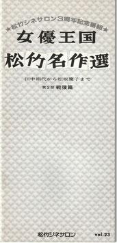 女優王国 松竹名作選・戦後篇(パンフ邦画)