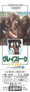 グレイストーク/ターザンの伝説(函館映劇/未使用お徳用ご鑑賞券・洋画)