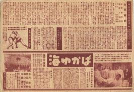 海軍戦記/海ゆかば/戦陣に咲く潜水艦西へ!!(チラシ邦画)