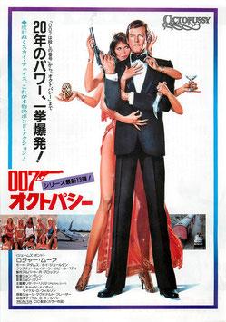 007オクトパシー(グランドシネマ・札幌劇場/チラシ洋画)