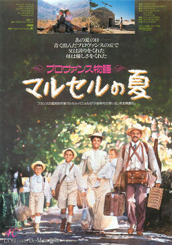 プロヴァンス物語 マルセルの夏(三越名画劇場/チラシ洋画)