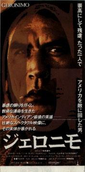 ジェロニモ(半券・洋画)