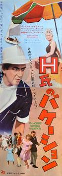 H氏のバケーション(タテ看版/ポスター洋画)