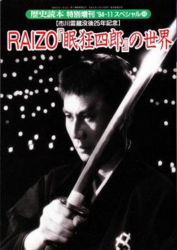 RAIZO『眠狂四郎』の世界(市川雷蔵没後25年記念/映画書)