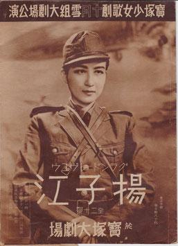 グランド・レヴュウ 揚子江(寶塚少女歌劇大劇場/宝塚)