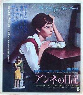 アンネの日記・リバイヴァル版(米国映画/プレスシート)