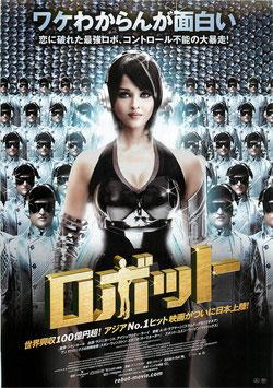 ロボット(チラシ・アジア映画)