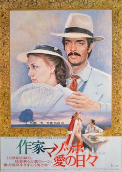 作家マゾッホ愛の日々(ピンク映画ポスター)
