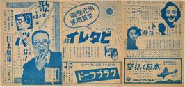 鳥居強右衛門/美しい横顔/歌ふロッパ(日本劇場/チラシ邦画)