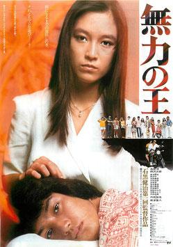 無力の王(札幌東映ホール/チラシ邦画)