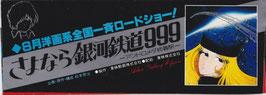 さよなら銀河鉄道999・アンドロメダ終着駅(前売券販売用封筒)