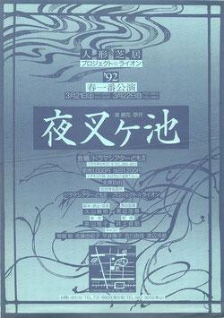 夜叉ケ池(プロジェクト・ライオン/人形芝居チラシ)