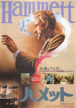 ハメット(新宿オスカー他/チラシ洋画)