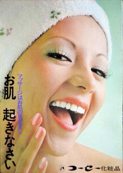 お肌 起きなさい(広告ポスター)